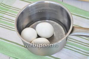Яйца отварить вкрутую и остудить в холодной воде.