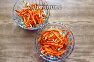 Затем морковную соломку.