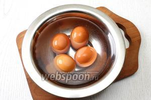 Отвариваем вкрутую яйца, охлаждаем, затем очищаем.