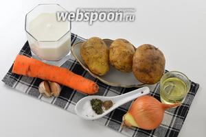 Для работы нам понадобится картофель, морковь, лук, чеснок, молоко, подсолнечное масло, соль, молотый кориандр, петрушка сушёная.