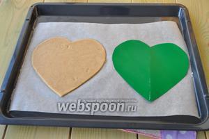 На следующий день тесто раскатывать и вырезать по нужному вам шаблону. Я использовала шаблон для большого сердца, который сделала сама.