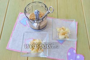 В креманки положить кусочки помело и насыпать немного крошки печенья.
