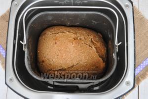 Когда хлеб готов прозвучит звуковой сигнал.