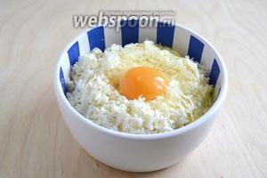 Пока тесто отдыхает, натрите на тёрке сыр, смешайте с яйцом и остатками соли. Можно добавить немного растопленного сливочного масла на данном этапе, но я ограничилась таким вариантом.