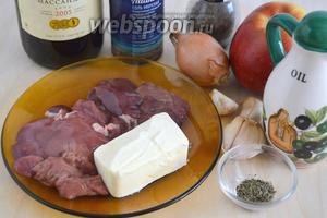 Подготовьте необходимые ингредиенты: свежую куриную печень, масло сливочное и оливковое, лук-шалот, чеснок, кисловатое яблоко, портвейн, тимьян, соль и перец.