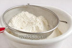 В большую ёмкость просеять всю муку, соль и разрыхлитель.