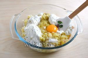 Добавьте яйцо, всыпьте муку, посолите и поперчите по вкусу.