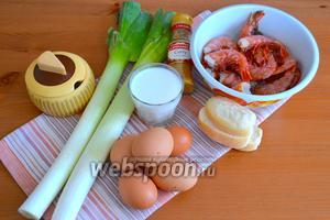 Ингредиенты для фриттаты: яйца куриные, лук-порей, замороженные креветки (разморозить), белый хлеб (можно чёрствый), тёртый сыр Пармезан (4 ст. л.), молоко, специи карри и соль, перец по вкусу.