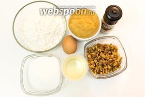 Для приготовления нам понадобится яблочное пюре, орехи грецкие, корица, подсолнечное масло, сахар, мука, разрыхлитель, яйцо, коньяк.