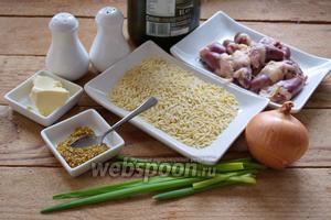 Для приготовления блюда нам нужно: паста ризони, куриные сердечки, растительное масло, сливочное масло, репчатый лук, зелёный лук, соль и перец, горчица с зёрнами.