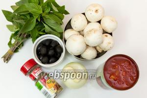Для приготовления нам понадобятся шампиньоны, помидоры в собственном соку, смесь трав, лук, чеснок, базилик, оливки без косточки, соль, перец.
