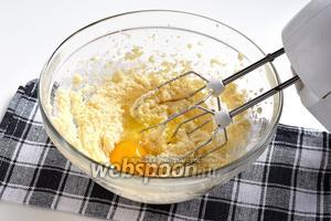 По 1 добавлять яйца, постоянно взбивая.