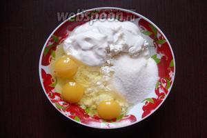 Вбиваем к творогу яйца, добавляем сахар и сметану.