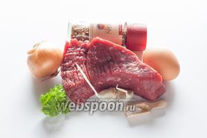Самый главный ингредиент стейка тартар — это говяжья вырезка очень хорошего качества. Мясо должно быть без жира (допускается 3%), по возможности без жилок и перепонок. Из яйца в дело пойдёт один желток. Всё остальное — приправы. Обязательные — соль и лук. Чеснок — по желанию. Зелень (и её состав) — по желанию. Перец (и его разновидности) — тоже по желанию.