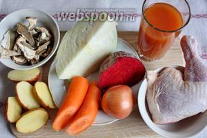 Основные продукты: куриный окорочок, грибы, капуста, картофель, лук, морковь, свёкла, томатный сок. Подготовить овощи: помыть, почистить.