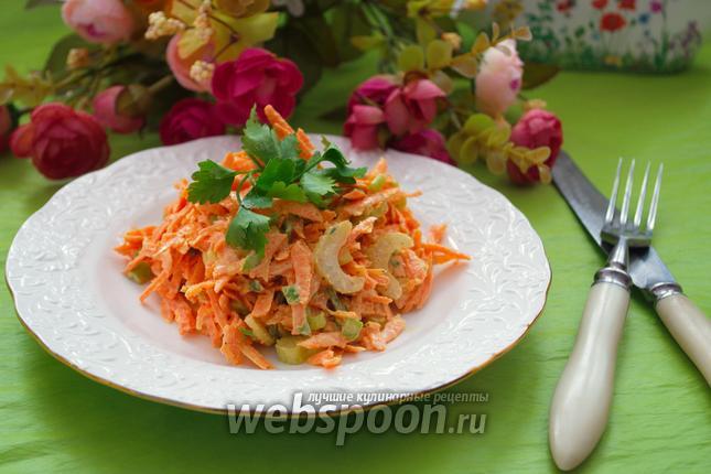 Фото Салат из моркови с сельдереем и сметанным соусом