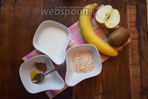 В состав нашего вкусного смузи входит банан, яблоко, киви, кефир, овсянка, корица, мёд.