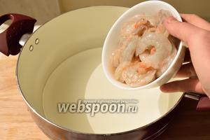 По истечении часа, вскипятите воду в кастрюле и положите туда свежие креветки и поварите примерно 5-7 минут.