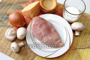 Для приготовления возьмите куриное филе, свежие шампиньоны, масло растительное, соль, перец чёрный молотый, сыр твёрдый, лук репчатый, майонез, тарталетки салатные и сливки.