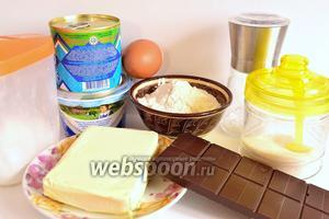 Приготовим все продукты по списку. Шоколад я использовала с 75% содержанием какао, сметана 20% жирности. Масло заранее вынуть из холодильника.