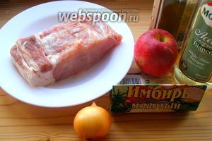 Итак, нам понадобятся свиная вырезка, уксус винный белый, оливковое масло, яблоки, лук репчатый, соль, перец и сухой имбирь.