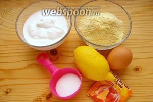 Нужна кукурузная мука, сахар, разрыхлитель, сок и цедра лимона, сметана, яйцо, сахар.