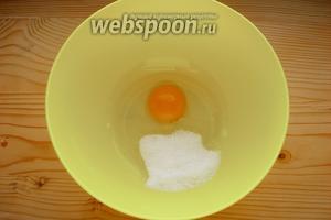 Яйцо и 4 ст. л. сахара помещаем в глубокую миску.