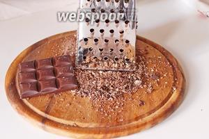 Шоколад натереть на тёрке.