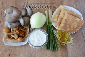 Для приготовления нам понадобятся блины, вёшенки, опята замороженные, лук репчатый, лук зелёный, сметана, масло подсолнечное нерафинированное, соль, перец чёрный молотый.