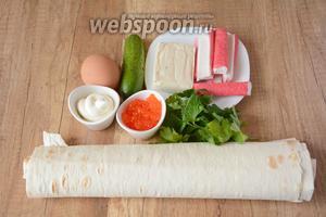Для приготовления нам понадобятся крабовые палочки, армянский тонкий лаваш, огурцы, красная икра, плавленый сыр, куриное яйцо, петрушка, майонез.