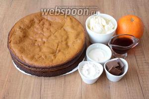 Для приготовления нам понадобятся тыквенные коржи, сметана, сахарная пудра, апельсин, шоколад, вишня на коньяке.
