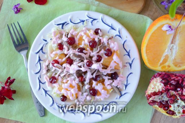Фото Салат с утиным мясом, апельсинами и клюквой
