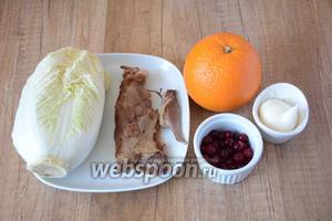 Для приготовления нам понадобится капуста пекинская, мясо утиное, апельсин, клюква замороженная, майонез, соль.