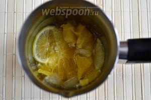 Сложите на дно турки мякоть апельсина и лимона, добавьте кружочек лайма, 2 ч. л. коричневого сахара и 1 ч. л. рома. Поставьте на огонь. Аккуратно надавливайте ложечкой на кусочки фруктов, пока они не дадут сок. Как только сахар полностью растворится, а на поверхности жидкости начнут появляться первые пузырьки, снимете турку с огня.