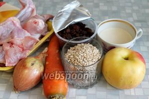 Для каши взять перловку, куриные крылья, лук, морковь, яблоко, изюм, жир, куркуму, соль.