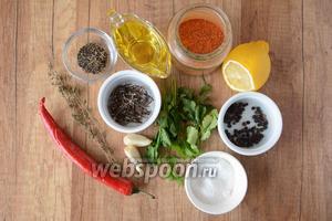Для приготовления нам понадобится кинза, петрушка, тимьян сушёный, розмарин сушёный, паприка, базилик сушёный, масло оливковое, перец чёрный горошком, соль, чеснок, лимон, перец чили.