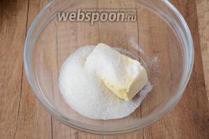 В миске соединить сахар и мягкое сливочное масло. Взбить в однородную массу с помощью миксера, на высоких оборотах.