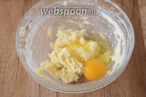 Вводим куриное яйцо. Снова взбиваем миксером.