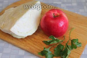 Взять основные ингредиенты салата: капусту, яблоко, зелень.