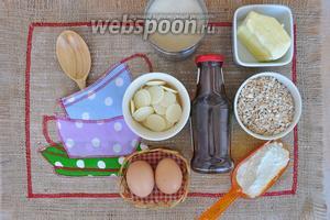 Для выпечки нам потребуется мука, овсяные хлопья, яйца, сахар коричневый мелкий, сироп кленовый, масло сливочное, соль, ванилин, разрыхлитель, шоколадная глазурь белая в медальонах.