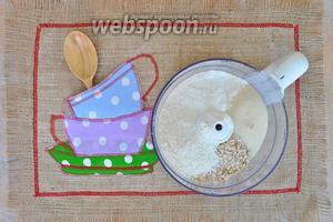 В чашу миксера высыпаем муку, хлопья и коричневый сахар. Добавим немного соли, разрыхлитель и ванилин.