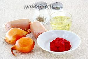 Для приготовления блюда нужно взять сардельки высшего сорта в натуральной оболочке, репчатый лук, томатную пасту, растительное масло, перец чёрный молотый и соль.
