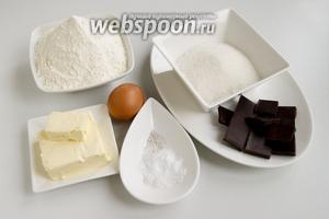 Подготовьте мягкое сливочное масло, сахар, муку, яйцо, соль, ванильную сахарную пудру, разрыхлитель, шоколад.