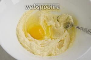 Добавьте яйцо, если пропорции теста увеличены, то яйца нужно добавлять по 1. Перемешайте.