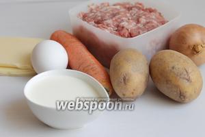 Итак, нам будет нужен сыр, сливки, морковь, фарш, картофель, лук, яйцо.