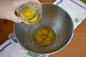 4 яйца разбить в чашу кухонного процессора (или просто в миску большого объёма, если вы будете использовать ручной миксер для взбивания). Каждое яйцо желательно разбивать сначала в стакан и только после этого добавлять к остальным... Собственно, используем этот способ всегда при работе с яйцами, но для меня это правило особенно актуально при использовании большого количества яиц! Это небольшое правило поможет избежать ненужных неприятностей.