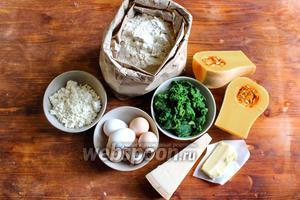 Для рецепта вам потребуется мука пшеничная, яйца, свежий творог, Пармезан, тыква и сливочное масло.