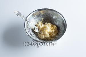 Масло размять до пластичности и смешать с мукой в гомогенную смесь.