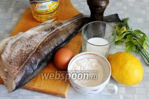 Для приготовления блюда взять свежую треску, муку, масло, соль, яйцо, молоко, сахар, разрыхлитель, перец, лимонный сок, зелень петрушки.