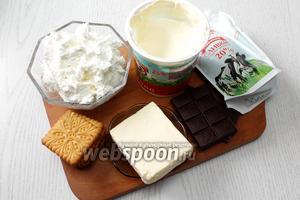 Для приготовления нам понадобится печенье, сахар, масло сливочное, шоколад горький, сливки, творог, сметана жирностью от 25%, желатин, ванилин и орехи.